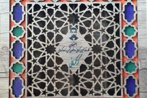فروش گز پولکی کرمانی